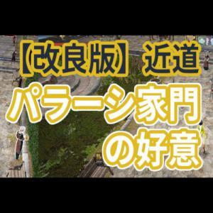 【改良版】「パラーシ家門の好意」近道 【黒い砂漠】