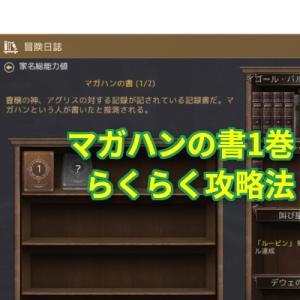 【黒い砂漠】「マガハンの書」1巻を完了させる 【シーズン依頼】
