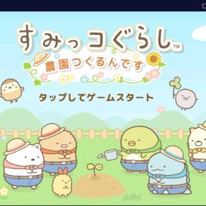 すみっコ農園をPCでプレイする方法【Androidエミュ】