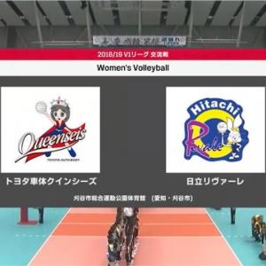 【Vリーグ】11/17 トヨター日立