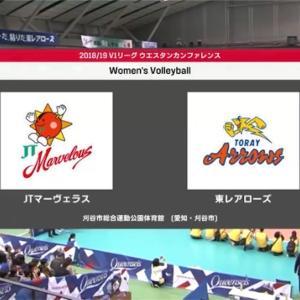 【Vリーグ】11/17 JTー東レ