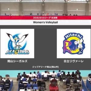 【Vリーグ】11/25 岡山ー日立