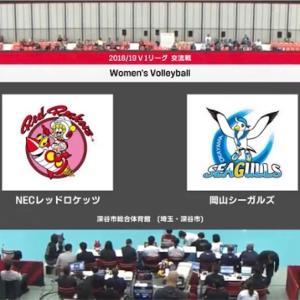 【Vリーグ】12/2 NECー岡山