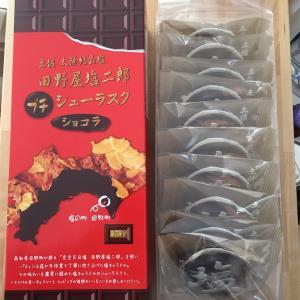 妻大喜びの高知土産「田野屋塩次郎シューラスク」の期間限定ショコラ味を実食!