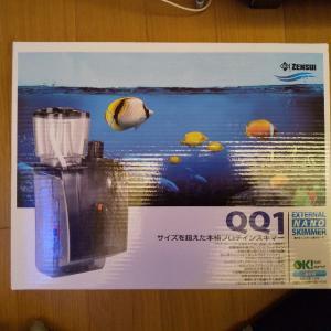 外掛けプロテインスキマーのQQ1設置水質改善を目指す!