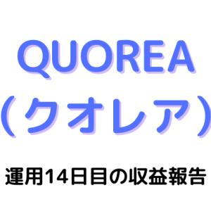 #QUOREA(クオレア)ビットコイン 運用14日目の収益報告