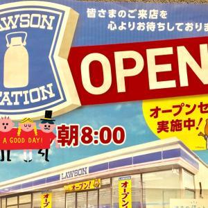 ローソン オープニングセール戦利品(*´∇`*)
