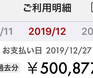 3ヶ月で110万円超えのカード支払い請求に震える