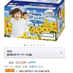 追記!Amazonオムツが激安!!ムーニーLが1枚16円♡