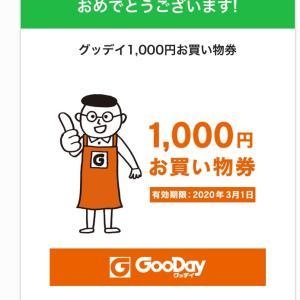 1000円お買い物券GET♡
