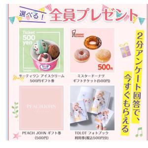 妊娠中〜2歳までのお子さんがいる方♡500円分のギフト券貰えます!( ^ω^ )