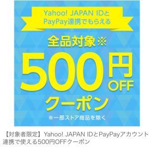 500円クーポン出てます♡+100円貰えるよ\(^^)/