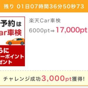 車検代が3500円もお得に♡総額11万超えのポイント\(^^)/