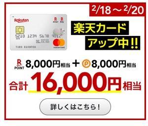 楽天カード♡16.000円GETのチャンス(((o(*゚▽゚*)o)))