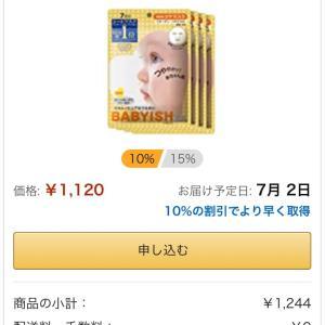 KOSEシートパックが498円٩(^‿^)۶Amazon激安〜!