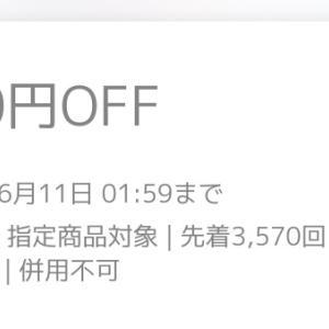 《クーポン再開》1400円オフ!!洗剤など半額以下で購入♡