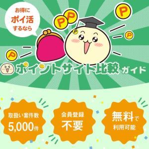 ポイ活 比較サイト♡1500円分のアマギフ貰えるのは今日まで♡