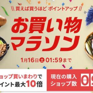 1000円が108円に\(( °ω° ))/楽天ポイントが凄い事になってる!!!