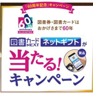 図書カード1000円分が6000人に当たる!♡