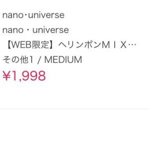 zozo1000円クーポンやっとGET♡諦めるのはまだ早い!