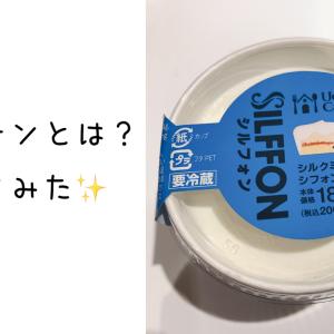 ローソンのウチカフェ!【シルフォン〜シルクミルクシフォン〜】食べた感想レポ