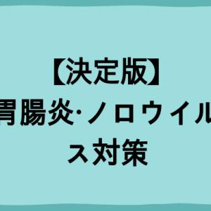 【決定版】胃腸炎・ノロウイルス対策