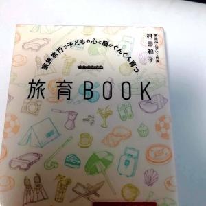 家族旅行には、賞味期限がある「旅育BOOK」を読みました。