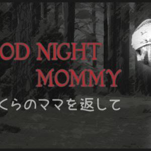 『グッドナイト・マミー』映画-双子の美少年と包帯姿のナニカが魅せる心えぐられるホラー。