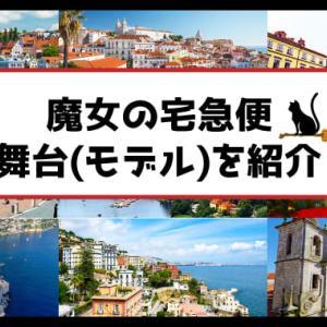 『魔女の宅急便』の舞台(モデル)は?実写版では日本の小豆島もロケ地に抜擢!