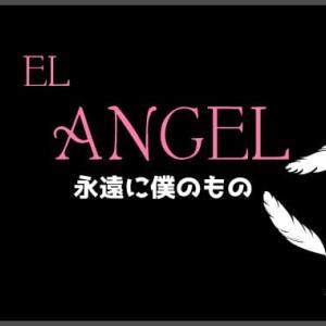 『永遠に僕のもの』映画-死の天使と呼ばれた青年の実話がモデルのサスペンス。