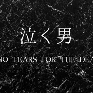 『泣く男』映画‐孤独な殺し屋が組織を裏切る過激で悲しいアクション。