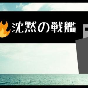 『沈黙の戦艦』映画‐沈黙シリーズの原点にして最高のセガールアクション。