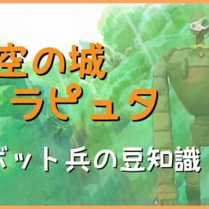 『天空の城ラピュタ』のロボット兵には名前がなかった!ナウシカやラムダとの関係は?