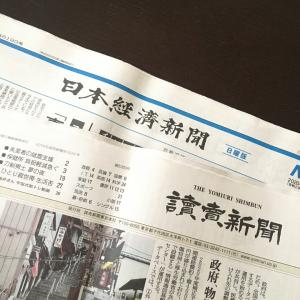 日経新聞と、ヒジキと鮭の炊き込みご飯、鶏手羽のすっぱ煮