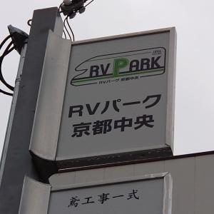 キャンピングカーで車中泊 RVパーク京都中央 意外と便利な立地 2020お正月
