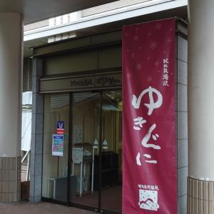 ペットと泊まる宿 新潟県越後湯沢KKRゆきぐに お得なお部屋食