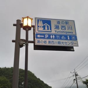 キャンピングカーで車中泊 栃木県 道の駅湯西川 源泉かけ流し日帰り温泉付き!