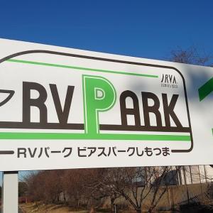 キャンピングカーで車中泊 茨城県 RVパーク ビアスパークしもつま 美味しい地ビールで乾杯