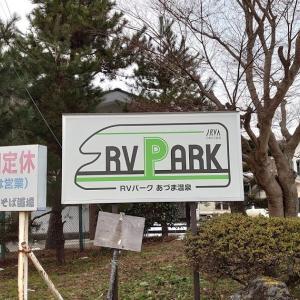 キャンピングカーで車中泊 福島県 RVパークあづま温泉 絶景の温泉