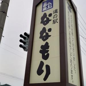 キャンピングカーで車中泊 岐阜県飛騨 道の駅ななもり 夏も涼しい 飛騨牛堪能