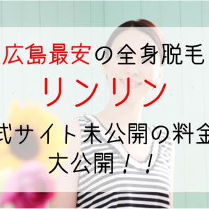 リンリンの全身脱毛は広島最安!サイト未公開の料金プラン&コース大公開♡