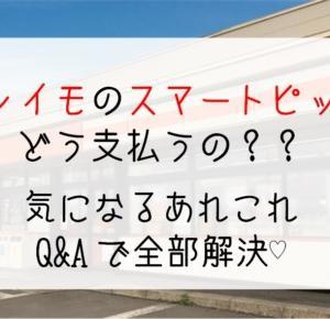 キレイモのスマートピット♡コンビニ別に支払方法を画像で解説!