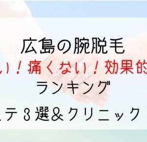 広島で腕脱毛(ひじ上~ひじ下)が安いおすすめエステ3選&クリニック3選!