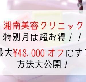 2019年最新!湘南美容外科の特別月に最大43,000円オフで脱毛する方法