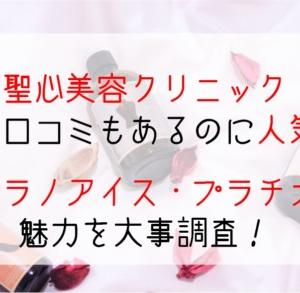 悪い口コミもあるのに聖心美容クリニックの脱毛が広島で人気な理由とは?
