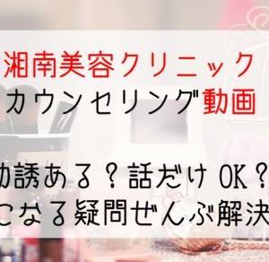 【動画あり】湘南美容クリニックはカウンセリング当日に脱毛できる!予約方法や流れを解説!