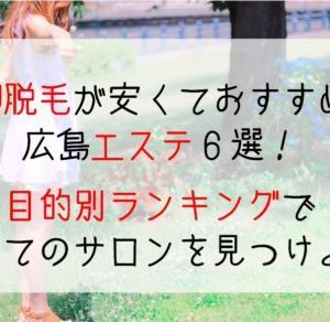 広島で脚脱毛が安くておすすめなエステサロン6選!目的別ランキング付き