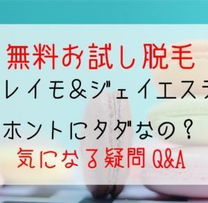 無料お試し脱毛キャンペーン実施中の広島エステサロン2選!本当にタダ?Q&Aで疑問解決!