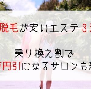 広島で全身脱毛が安くておすすめなエステ3選!乗り換えで11万offになるサロンも!