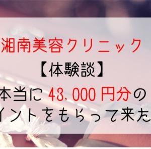 湘南美容クリニックのワキ脱毛を契約しただけで43,078円もらえた話【体験談】